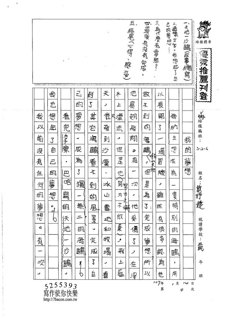 106W6304戴妤婕 (1)