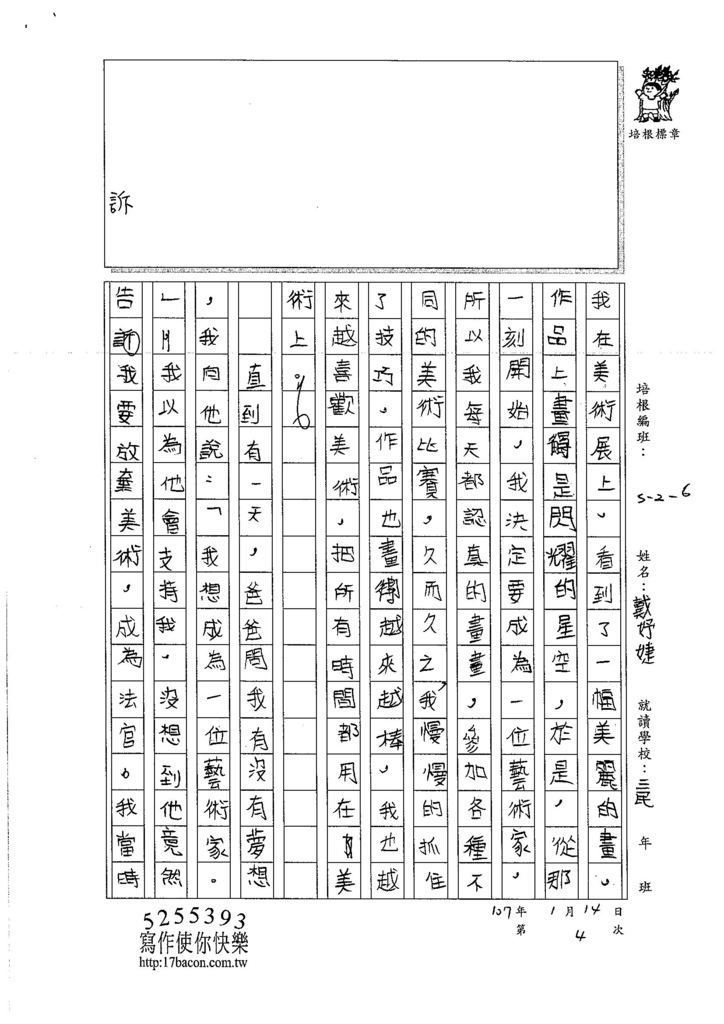 106W6304戴妤婕 (2)