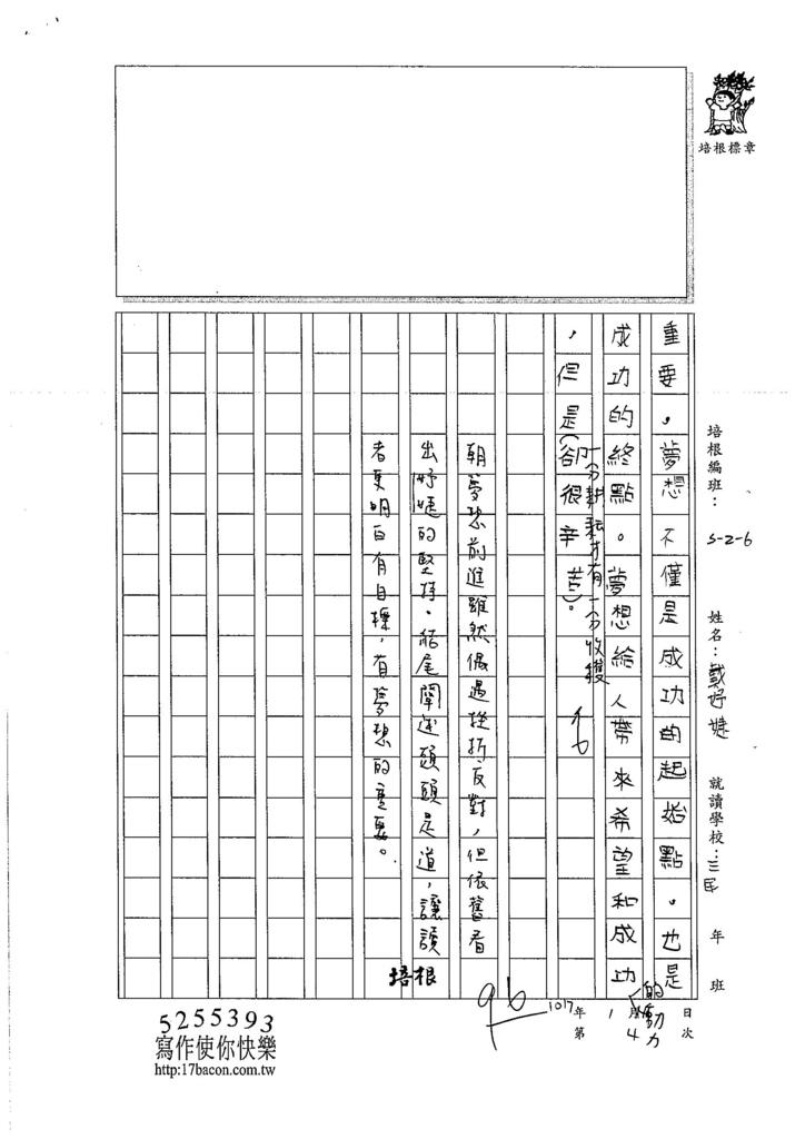 106W6304戴妤婕 (4)