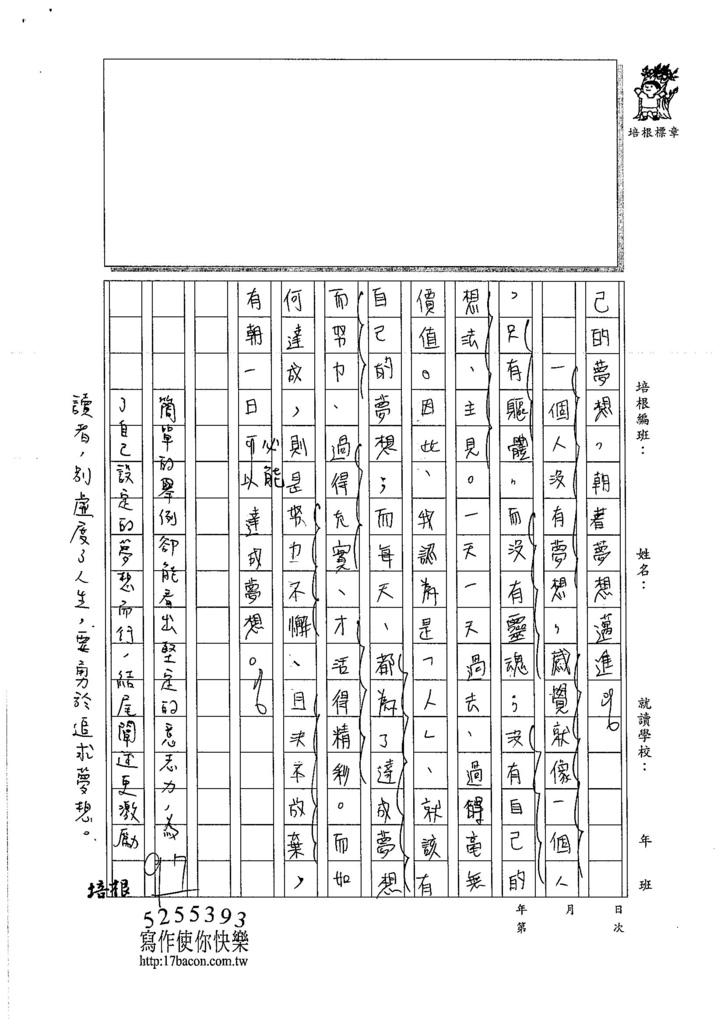 106W6304鍾苡嫺 (3)