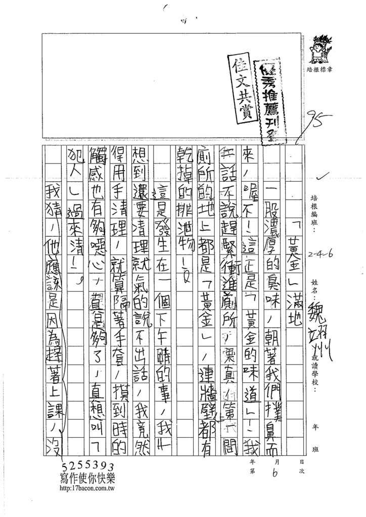 106W6306魏翊州 (1)