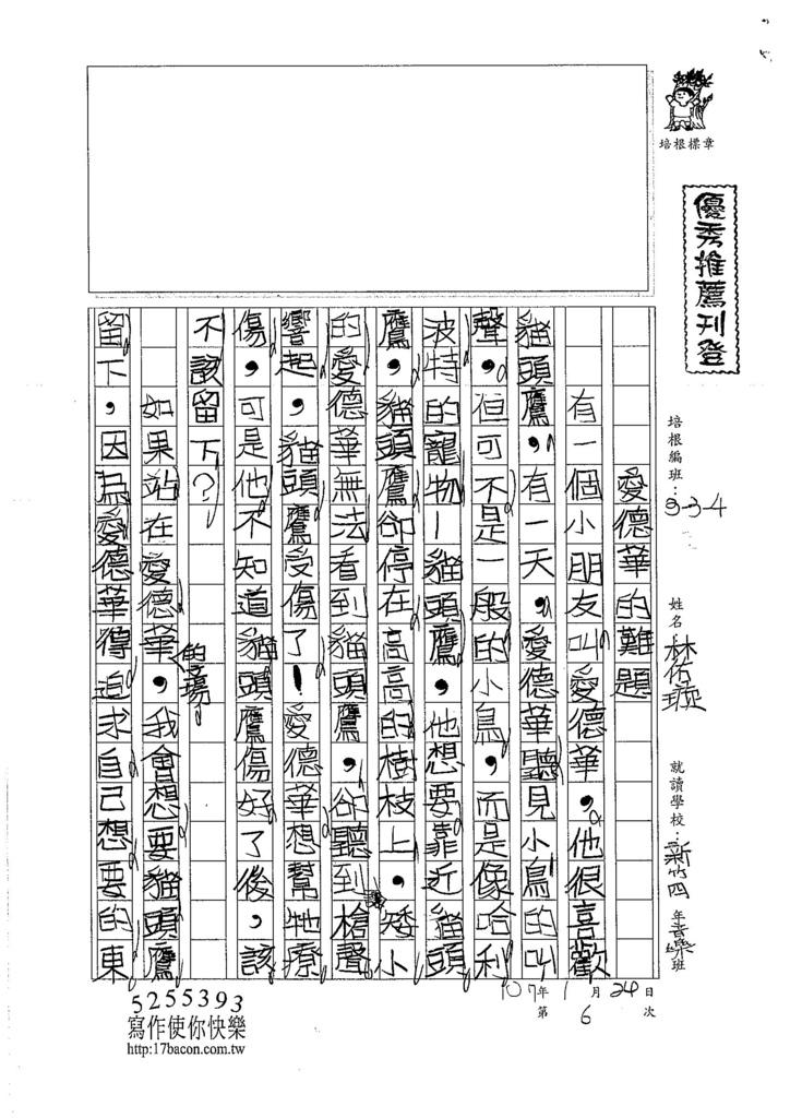 106W4306林佑璇 (1)