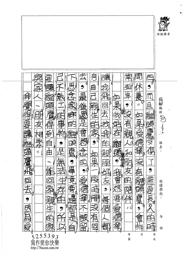106W4306林佑璇 (2)