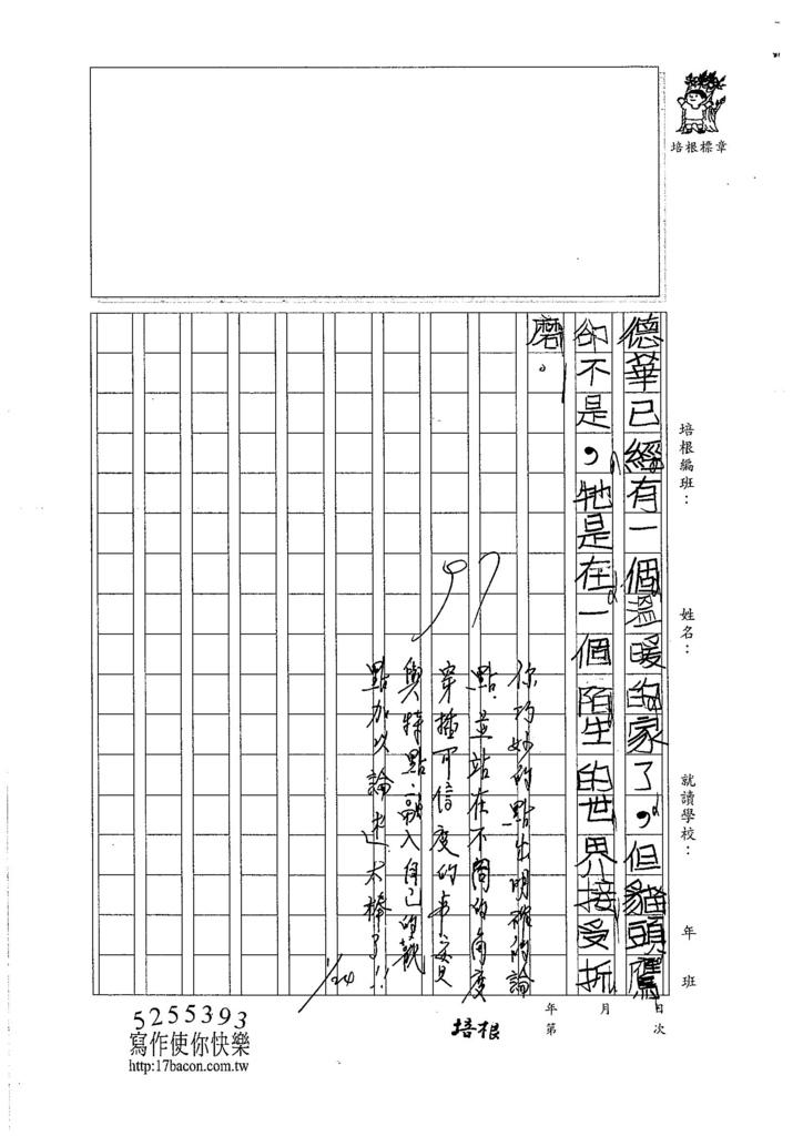 106W4306林佑璇 (3)