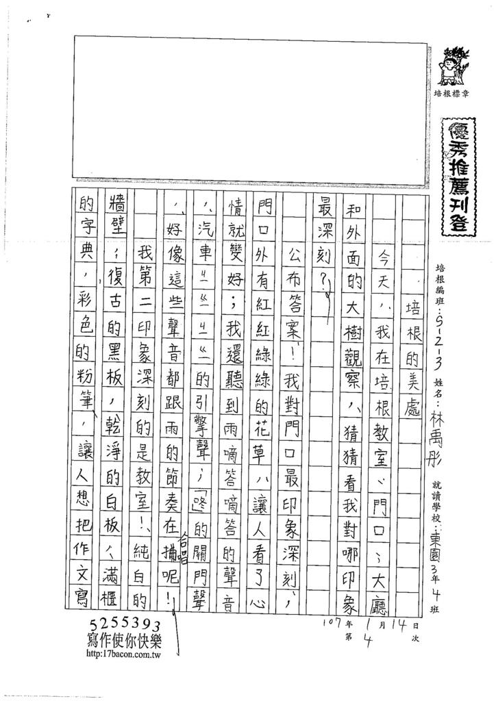 106秋W3304林禹彤 (1)