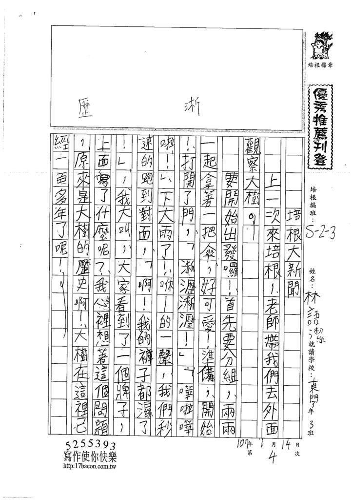 106秋W3304林語潔 (1)