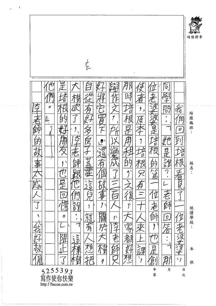 106秋W3304林語潔 (2)