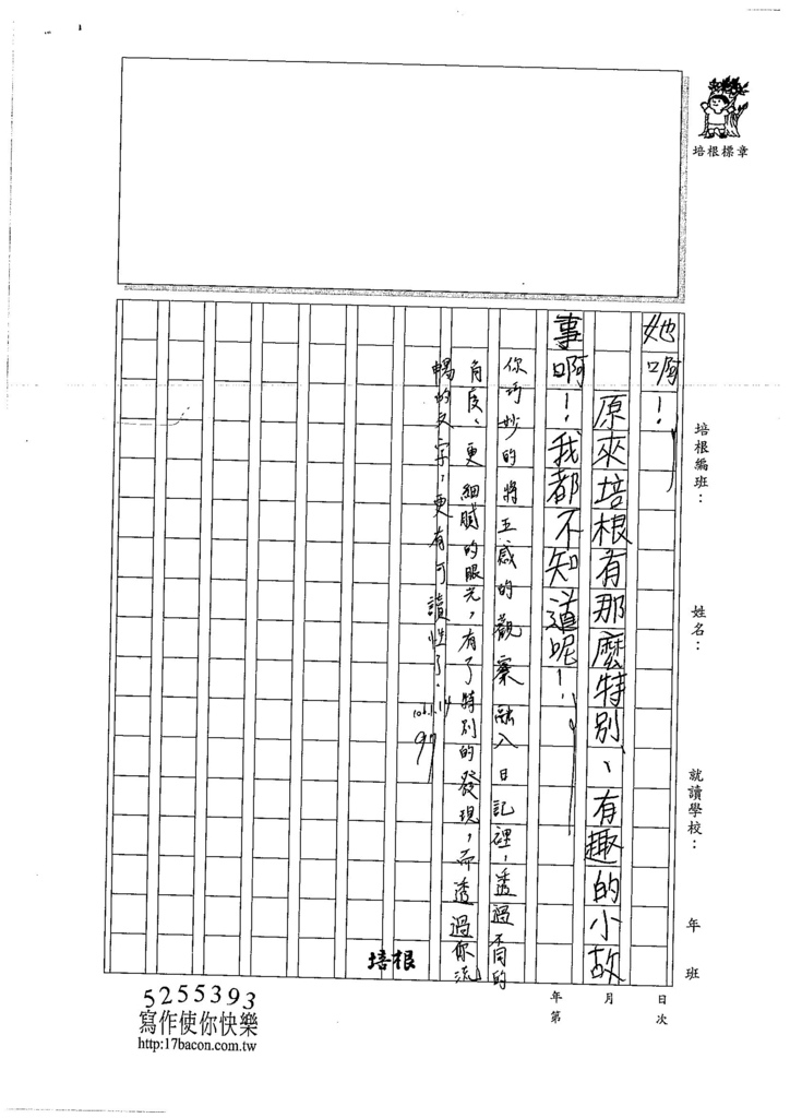 106秋W3304林語潔 (3)