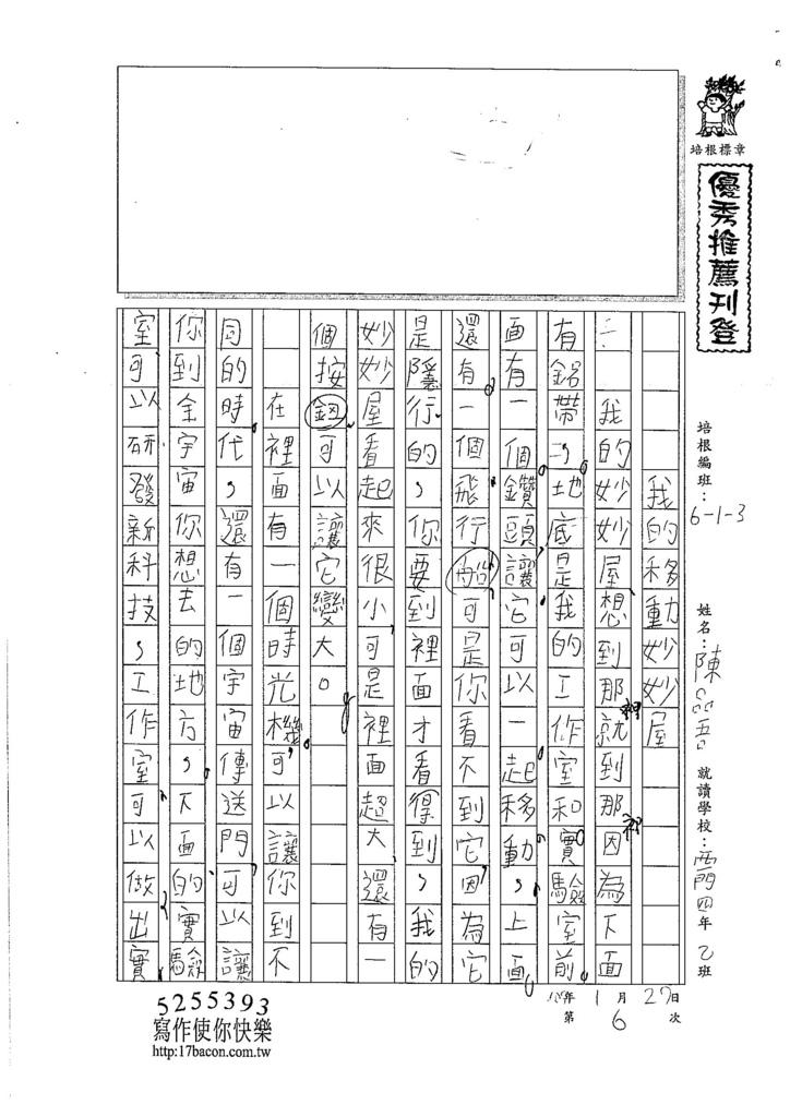 106冬W3306陳品吾 (1)