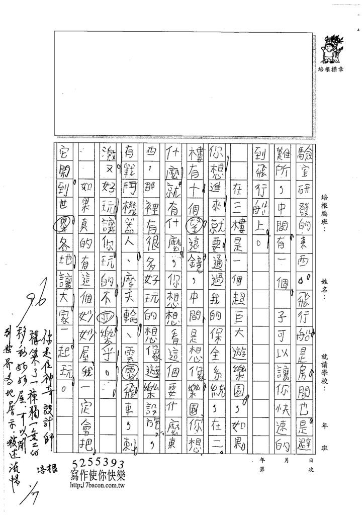 106冬W3306陳品吾 (2)