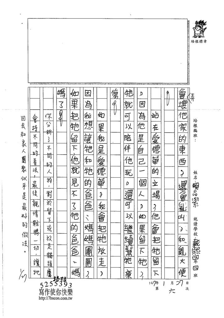 106W4306賴品潔 (2)