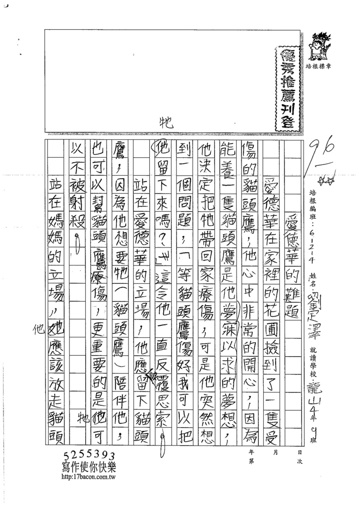 106W4406劉定澤 (1)