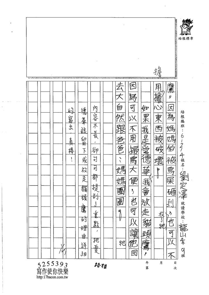 106W4406劉定澤 (2)