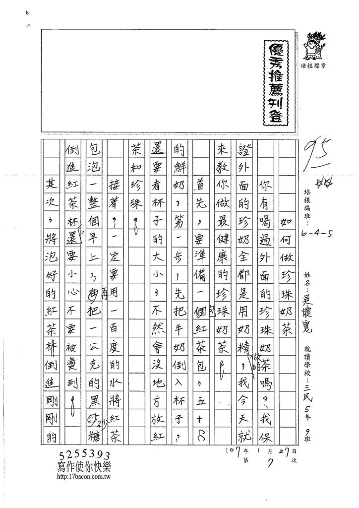 106W5306吳懷寬 (1)