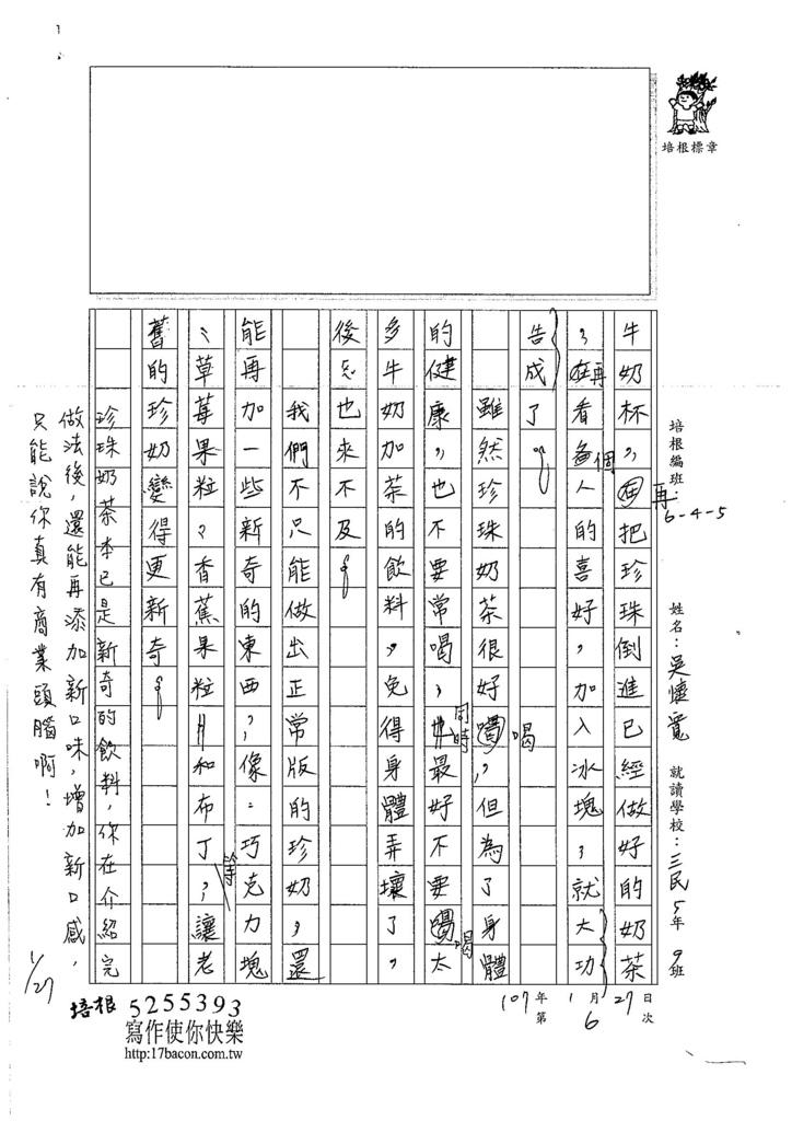 106W5306吳懷寬 (2)