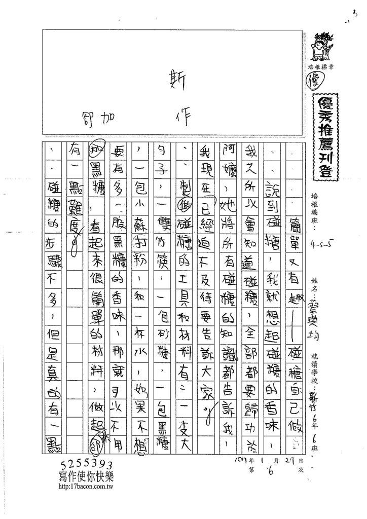 106WS306 蔡典均 (1)