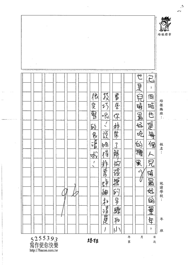 106WS306 蔡典均 (3)