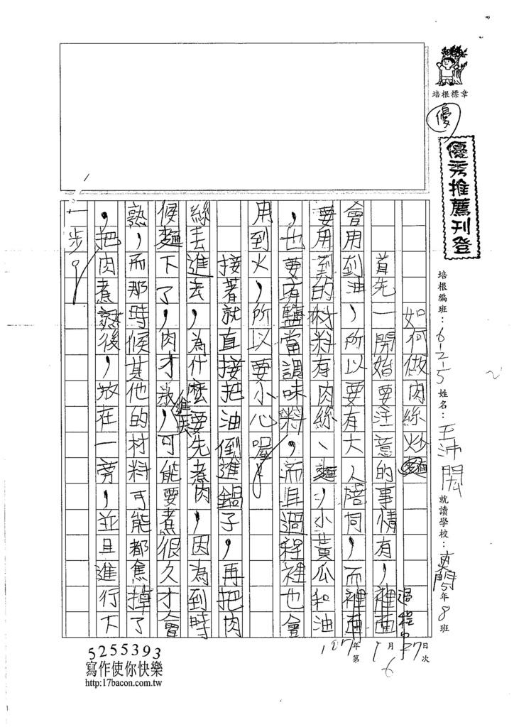 106W5306王沛閎 (1)