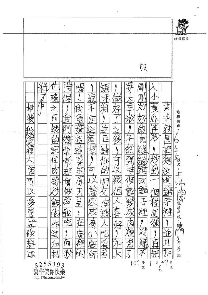 106W5306王沛閎 (2)