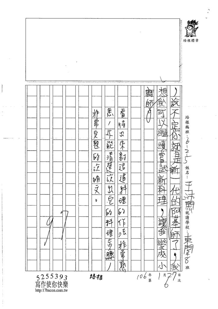 106W5306王沛閎 (3)