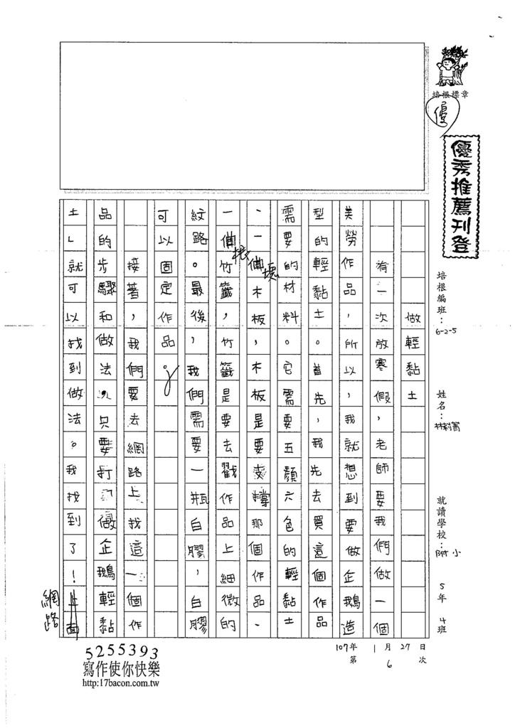 106W5306林莉菁 (1)