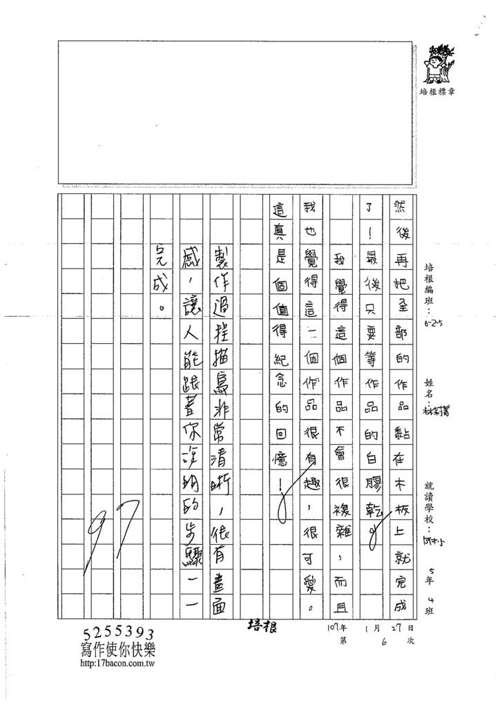 106W5306林莉菁 (3)