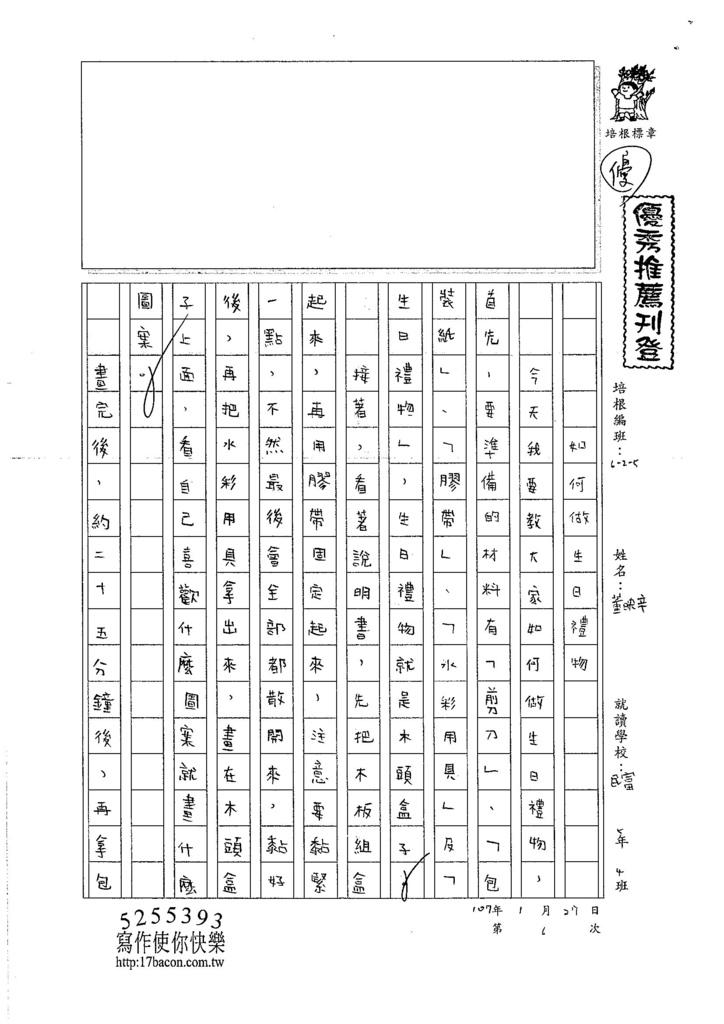 106W5306董映辛 (1)