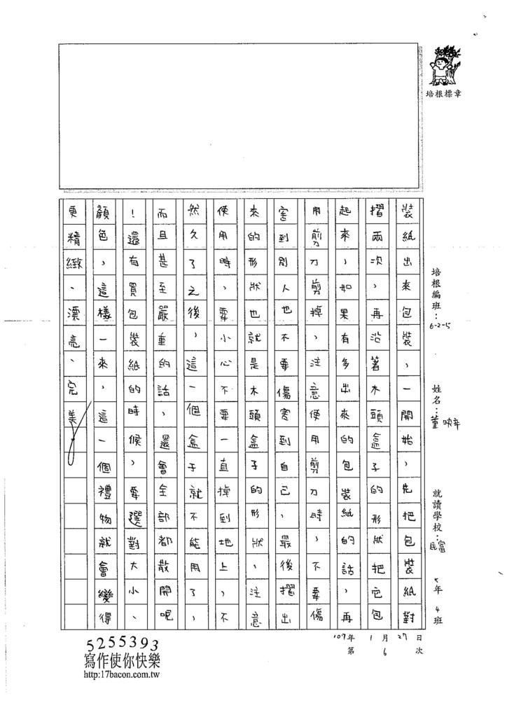 106W5306董映辛 (2)