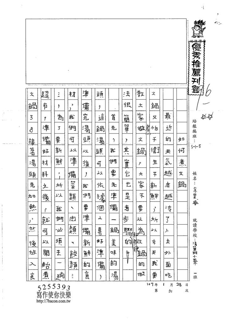 106W5306余昊威 (1)