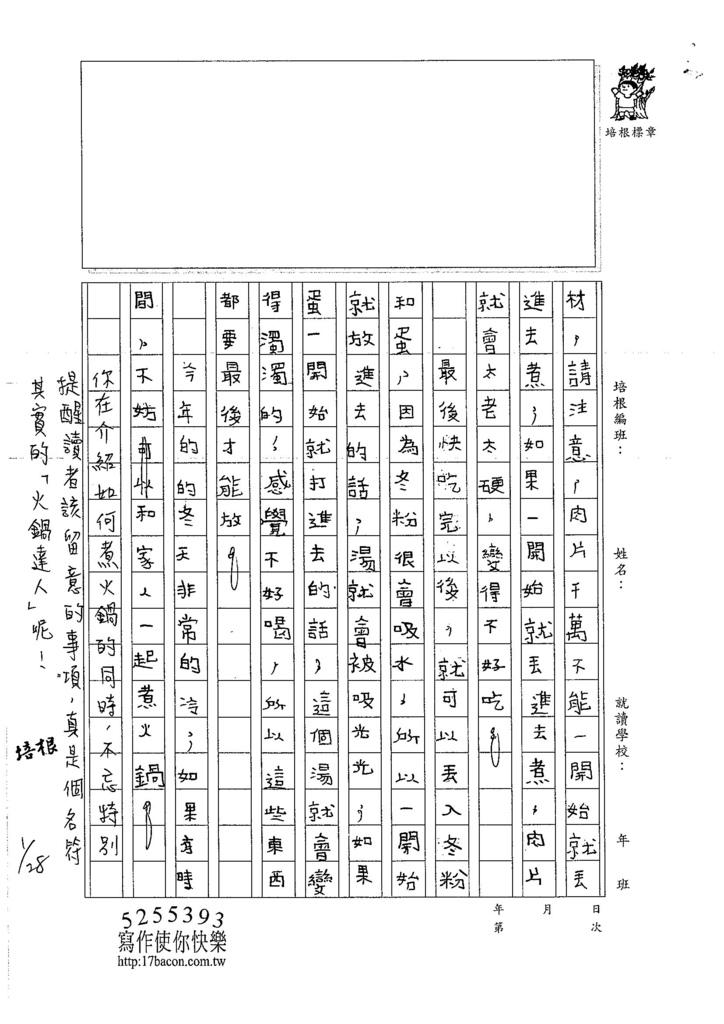 106W5306余昊威 (2)