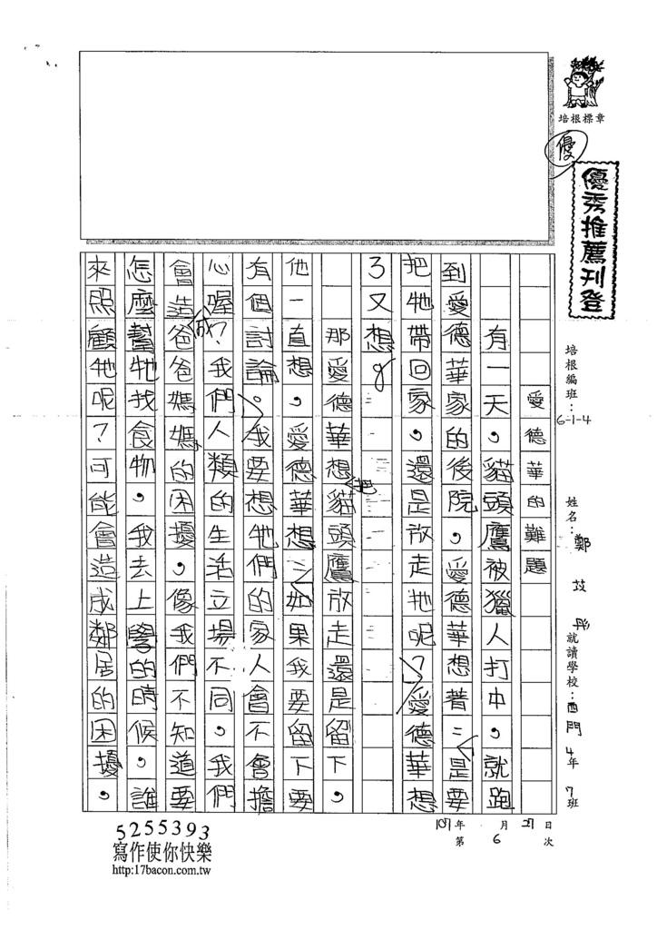 106W4306鄭苡彤 (1)
