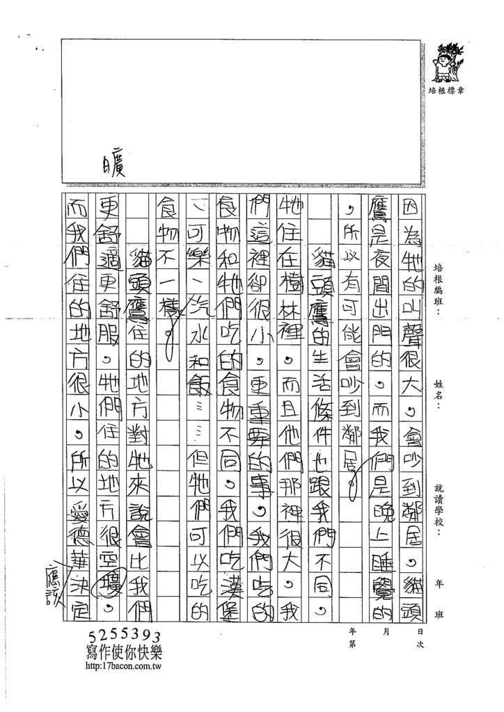 106W4306鄭苡彤 (2)