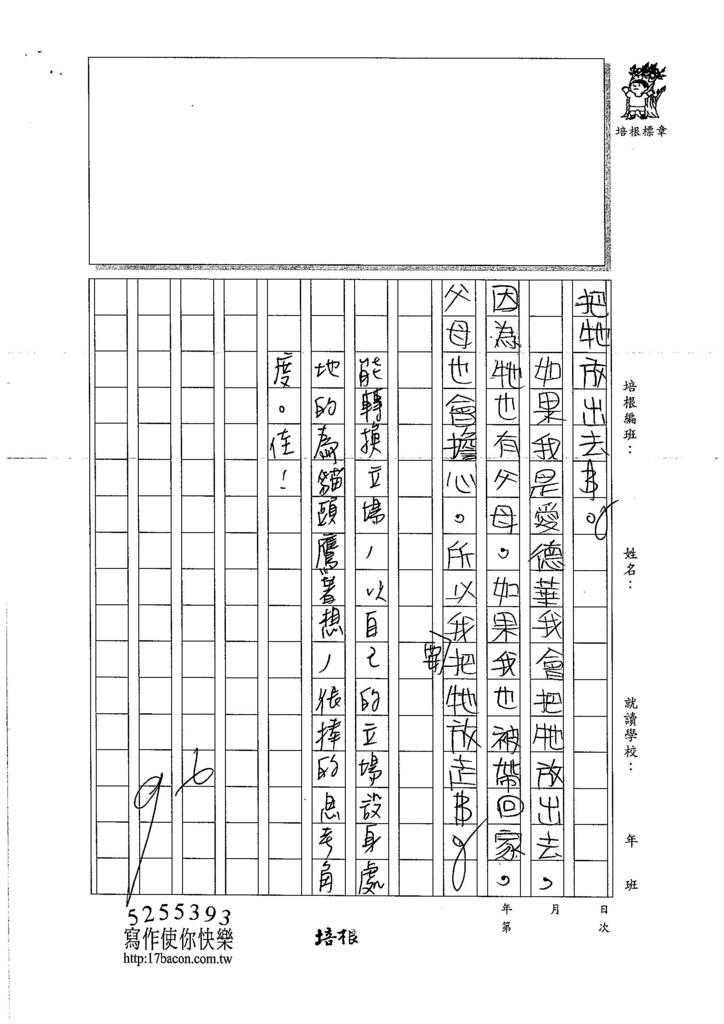 106W4306鄭苡彤 (3)