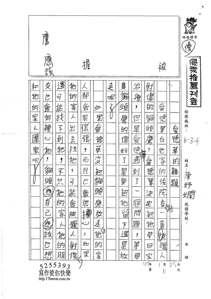 106W4306陳妤嫻  (1)