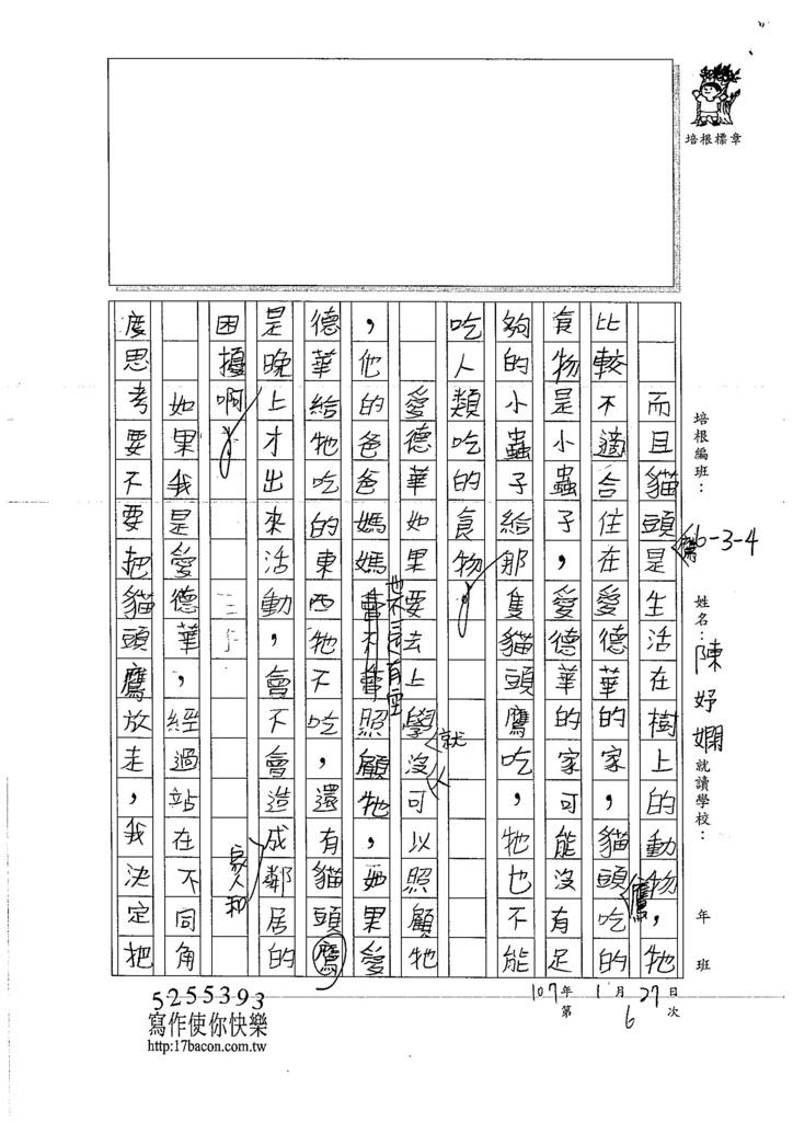 106W4306陳妤嫻 (2)