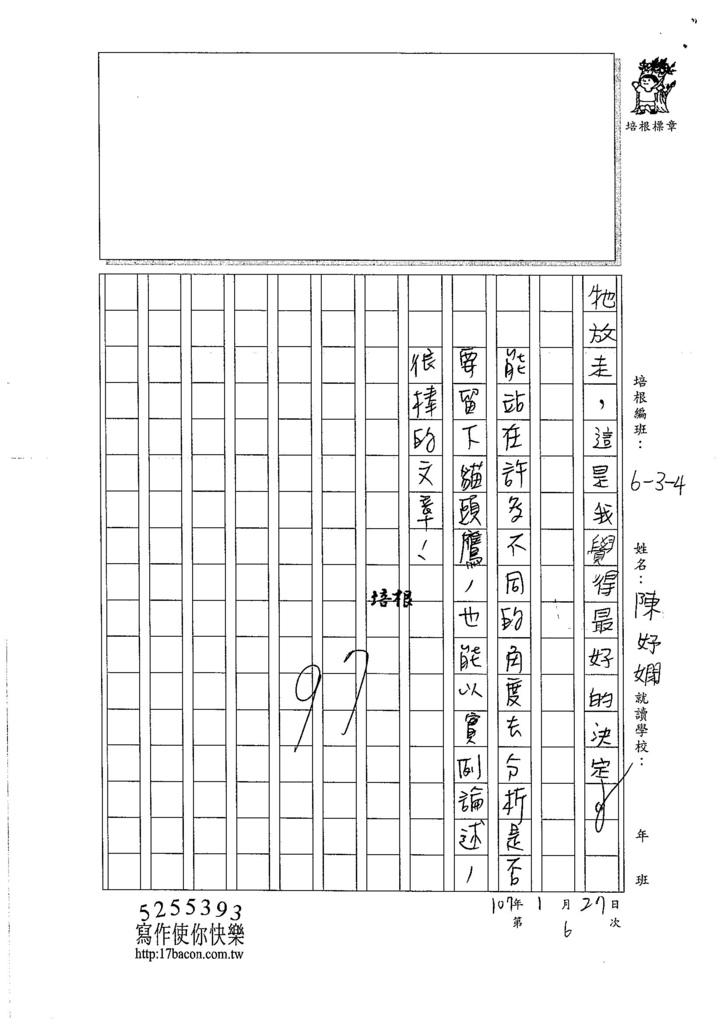 106W4306陳妤嫻 (3)