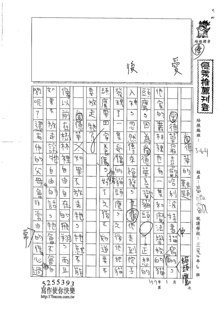 106W4306黃泓叡 (1)