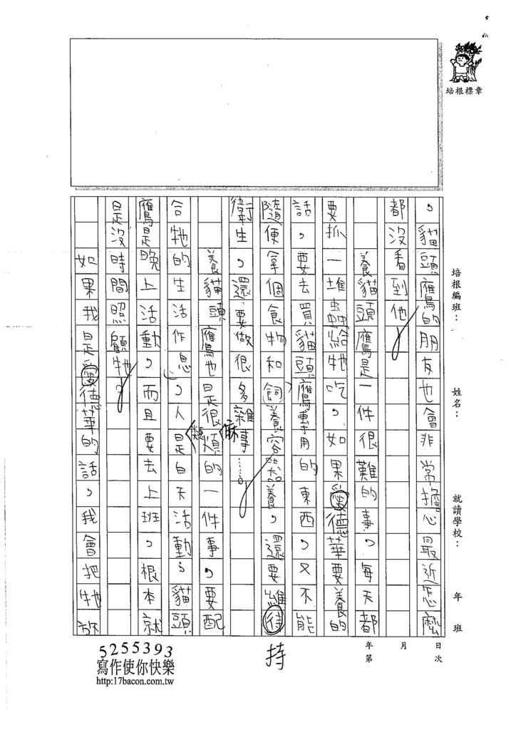 106W4306黃泓叡 (2)