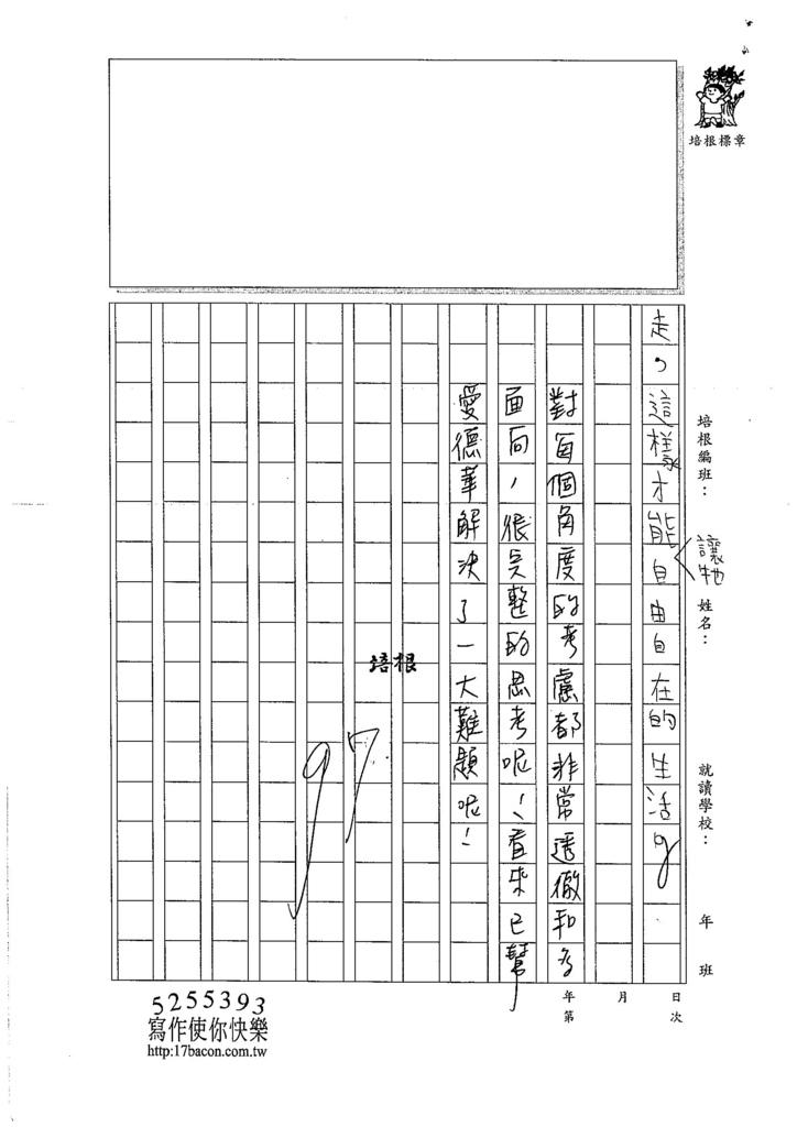 106W4306黃泓叡 (3)