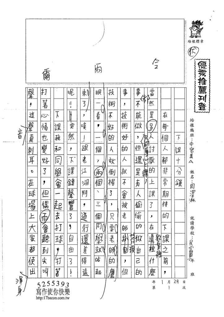 107WMA01周澤淋 (1)