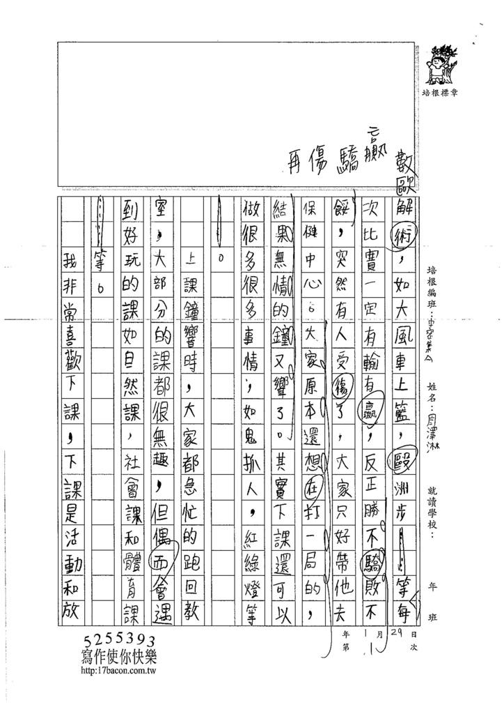 107WMA01周澤淋 (2)