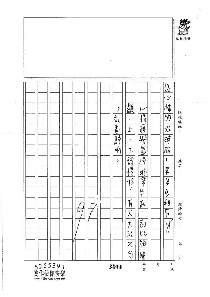 107WMA01周澤淋 (3)