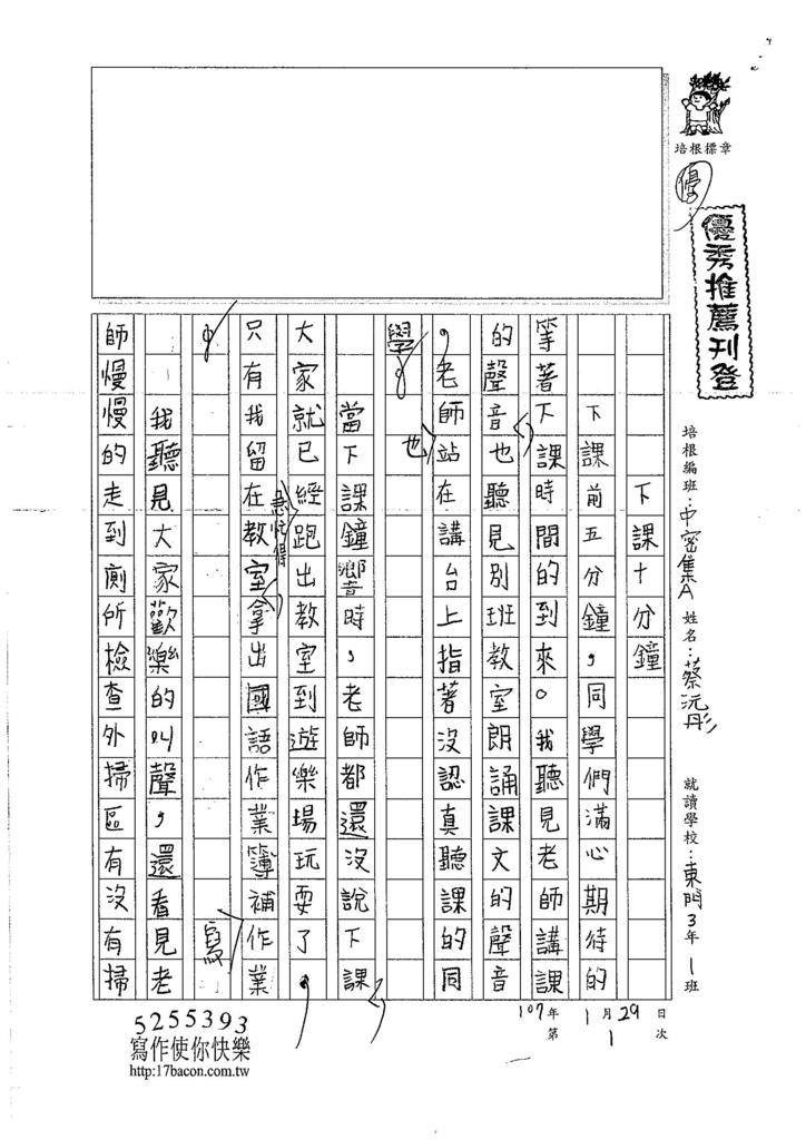107WMA01蔡沅彤 (1)