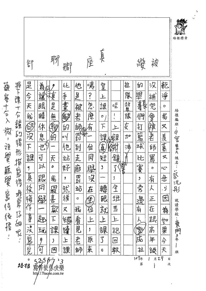 107WMA01蔡沅彤 (2)