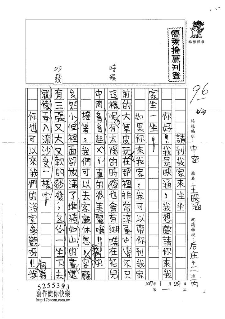 107WMB01王映涵 (1)
