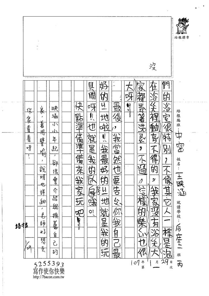 107WMB01王映涵 (2)