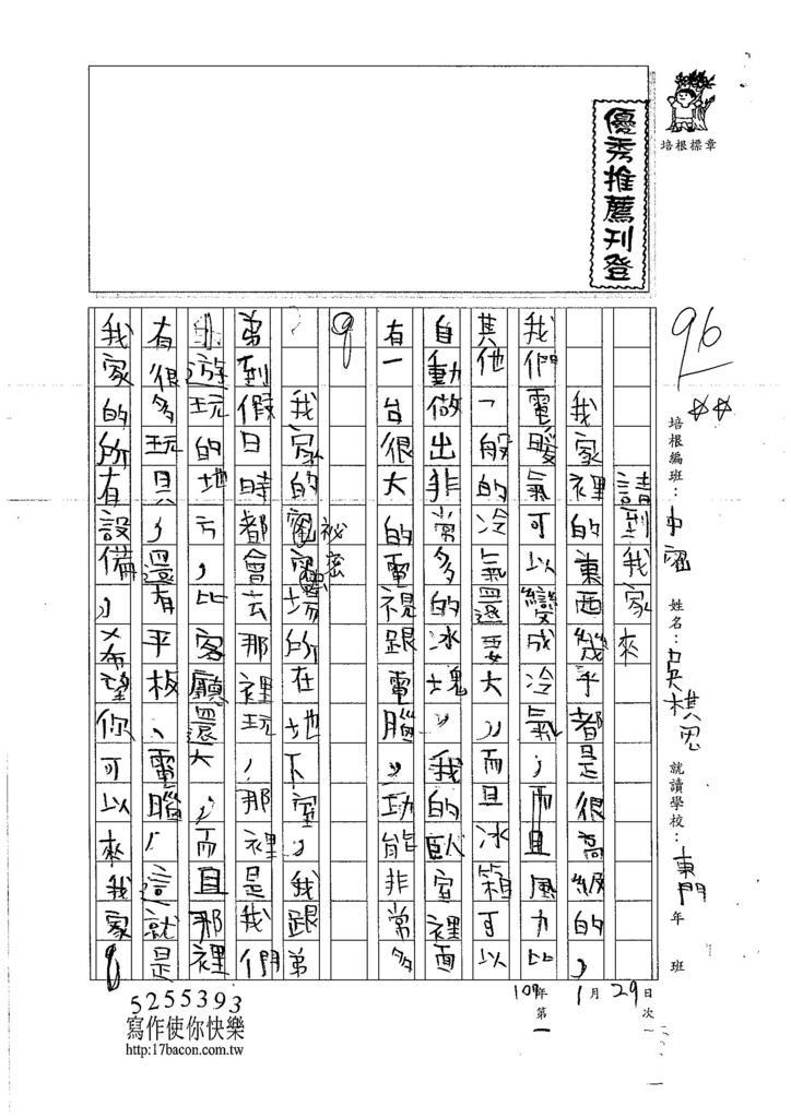107WMB01吳棋宏 (1)