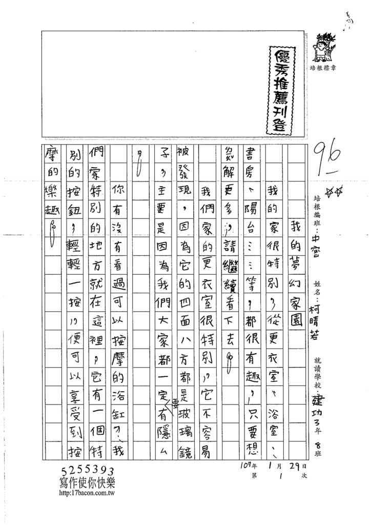 107WMB01柯晴若 (1)