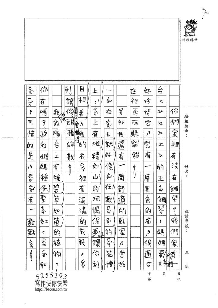 107WMB01柯晴若 (2)