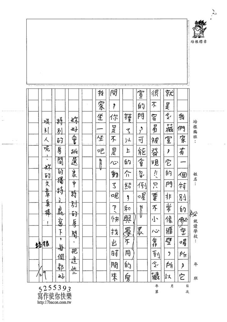 107WMB01柯晴若 (3)